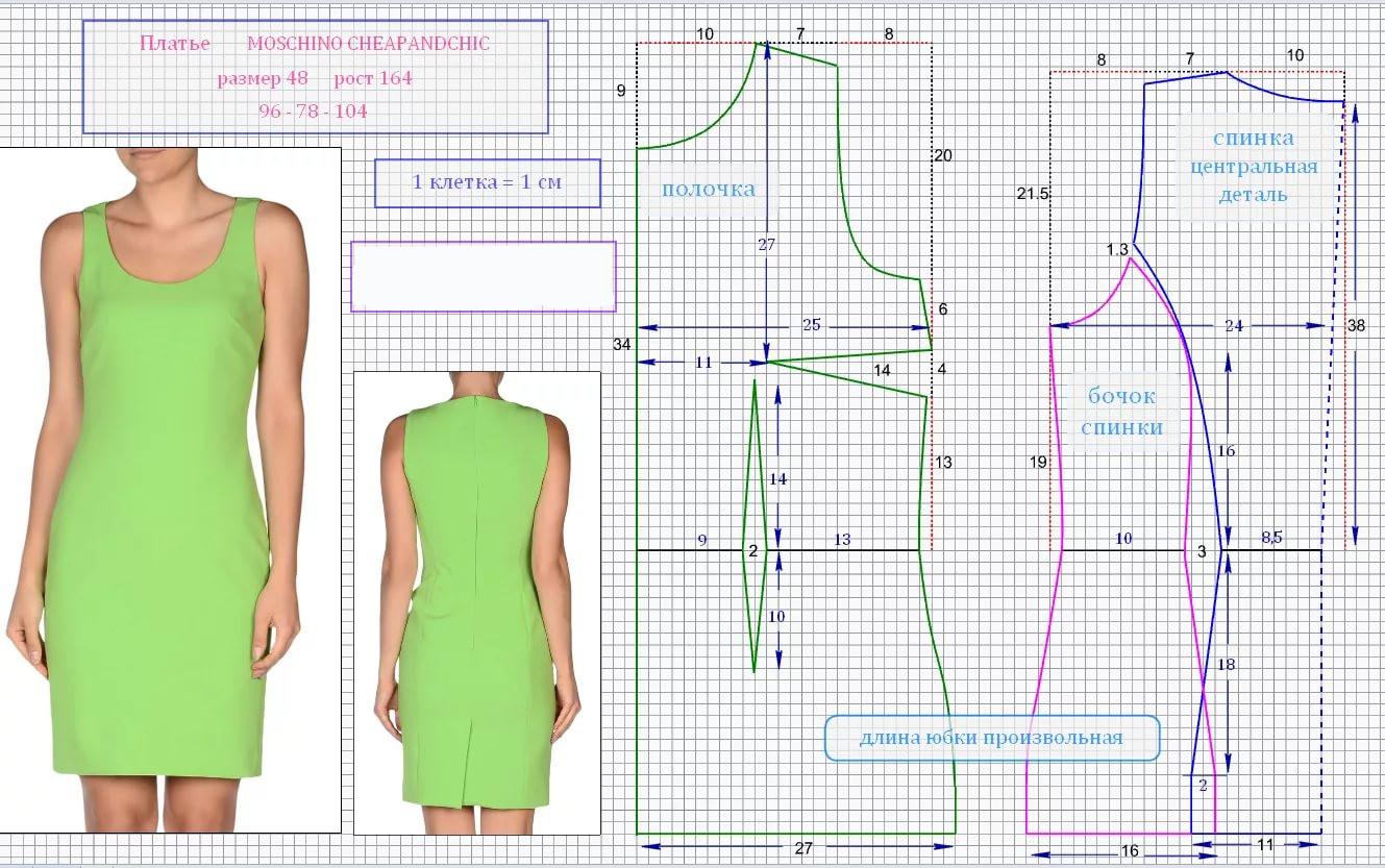 Выкройка летнего платья 48 размера чтобы сшить самой 66